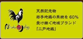 天然記念物「岩手地鶏」の系統を60%受け継ぐ地域ブランド「二戸地鶏」