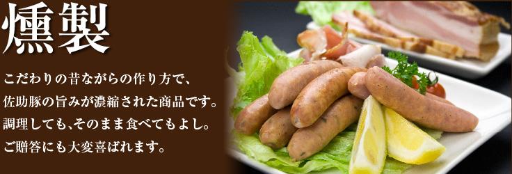 こだわりの昔ながらの作り方で、佐助豚の旨味が凝縮された商品です。調理しても、そのまま食べてもよし。ご贈答にも大変喜ばれます。
