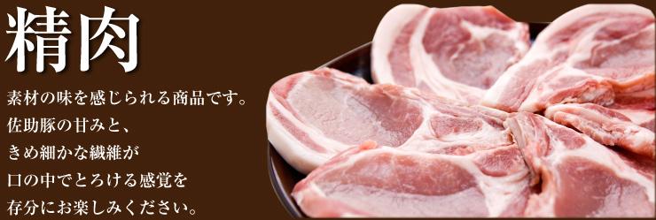 精肉 素材の味を感じられる商品です。佐助豚の甘みときめ細かな繊維が口の中でトロける感覚を存分にお楽しみ下さい。