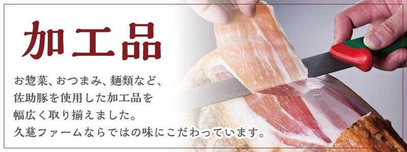 お惣菜、おつまみ、麺類など、佐助豚を使用した加工品を幅広く取り揃えました。久慈ファームならではの味にこだわっています。