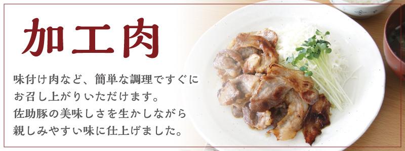 味付け肉など、簡単な調理ですぐにお召し上がりいただけます。佐助豚の美味しさを生かしながら親しみやすい味に仕上げました。