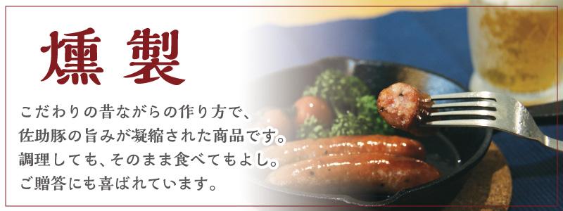こだわりの昔ながらの作り方で、佐助豚の旨みが凝縮された商品です。調理しても、そのまま食べても良し。ご贈答にも喜ばれています。