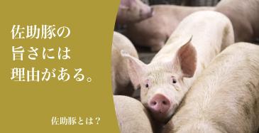 佐助豚のうまさには理由があります