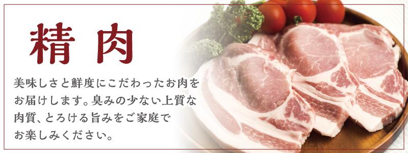 精肉-美味しさと鮮度にこだわったお肉をお届けします。臭みの少ない上質な肉質、とろける旨みをご家庭でお楽しみください。